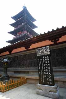 photo,material,free,landscape,picture,stock photo,Creative Commons,Five Storeyed Pagoda and the monument of the mountain in winter temple, monument, Five folds of towers, Calligraphy, Buddhism